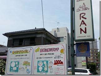 Cafe Gallery RAN (10)