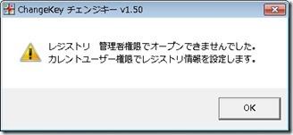 Change-Key (1)