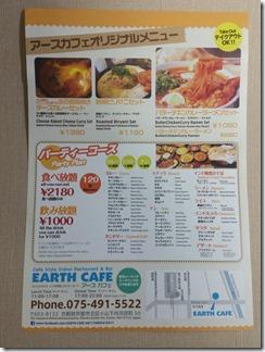 EARTH-CAFE-kitaooji (13)