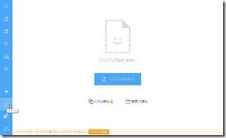 EaseUS-Todo-Backup-Free-11.5 (14)