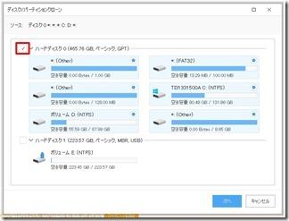 EaseUS-Todo-Backup-Free-11.5 (16-1)