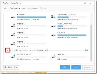 EaseUS-Todo-Backup-Free-11.5 (17-1)