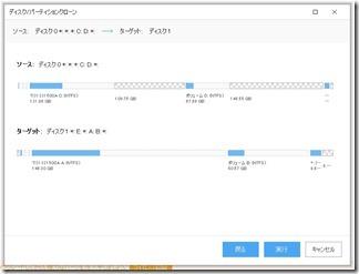 EaseUS-Todo-Backup-Free-11.5 (18)