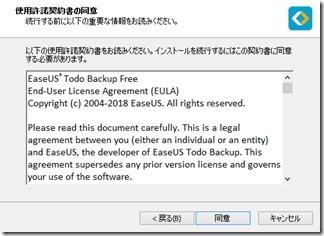 EaseUS-Todo-Backup-Free-11.5 (5)
