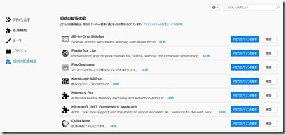 Firefoxーdowngrade (2)