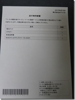 GALAXY-S5-toutyaku (9)