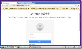 Google-Chrome-install (13)