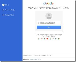 GoogleDrive-norikae (10)