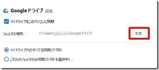 GoogleDrive-norikae (14)