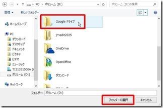 GoogleDrive-norikae (15)