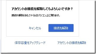GoogleDrive-norikae (6)