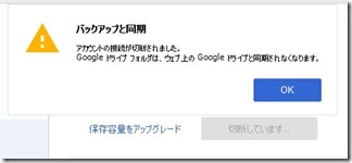 GoogleDrive-norikae (7)