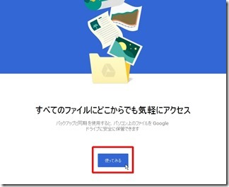 GoogleDrive-norikae (9)
