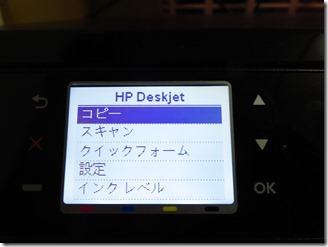 HP-Deskjet3250 (3)