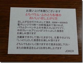 JOKER (27)