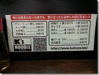 K's NOODLE kuramaguti (2)