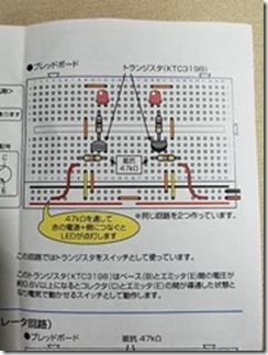 LEDkairo-densikousaku (42)