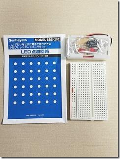 LEDkairo-densikousaku (5)