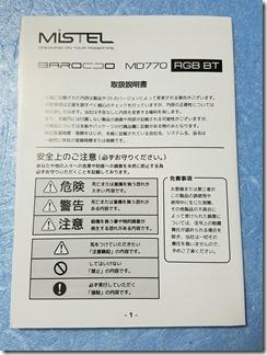 MD770-bunrigataki-bo-do-keyboard (12)