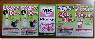 MKBowling (1)