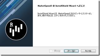 MarketSpeed2 (7)