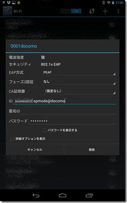 Nexus7-docomo-Wi-Fi.png (10)