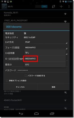 Nexus7-docomo-Wi-Fi.png (11-1)