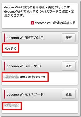 Nexus7-docomo-Wi-Fi.png (6-2)