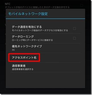 Nexus7-settei (3)