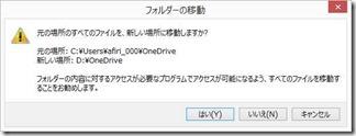 OneDriveーDdrive-henkou (10)