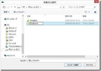 OneDriveーDdrive-henkou (8)