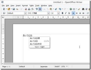 OpenOffice-nihongoka (11-1)