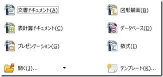 OpenOffice-nihongoka (12-1)