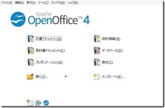 OpenOffice-nihongoka
