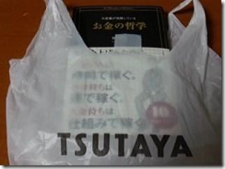 TSUTAYA-BOOK-STORE-umeda-MeRISE (1)