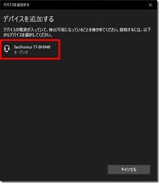 TT-BH048-Bluetooth-setuzoku (9-1)