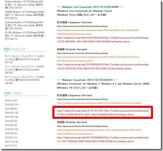 Windows-Essentials-2012 (2)