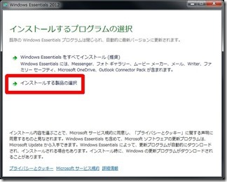 Windows-Essentials-2012 (5)