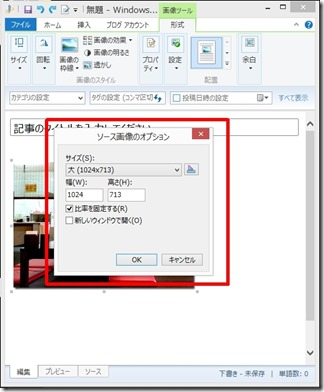 Windows-Live-Writer-gazou (10-1)