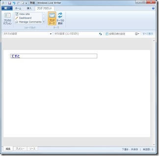 Windows-Live-Writer-install (3)