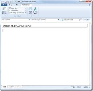 Windows-Live-Writer-install (5)