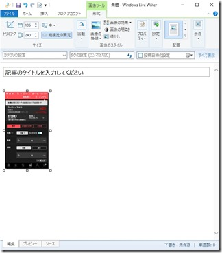 Windows-Live -Writer-jidougazouhennkou (2)
