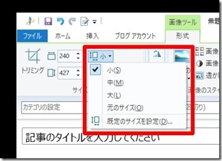 Windows-Live -Writer-jidougazouhennkou (8)