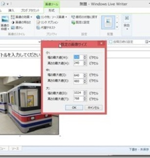 Windows Live Writer3