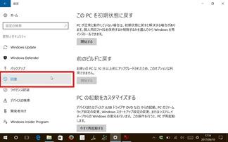 Windows10-MT-WN1001-syokika- (3)