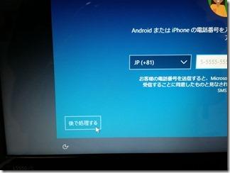 Windows10install (28)