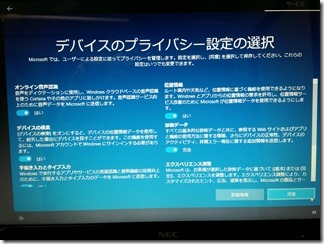 Windows10install (31)