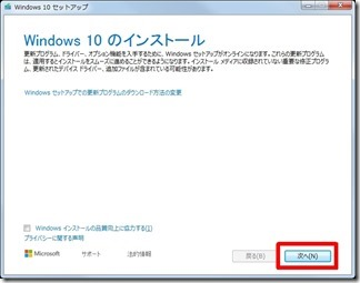Windows7kara10niupgread (3-1)