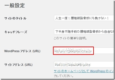 WordPress-adress-hennkou (0)