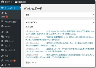 WordPress-coment-mail-cyuushi (1)